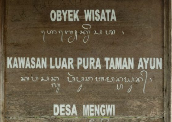 JuliePowell_Taman Ayun Water Temple-1